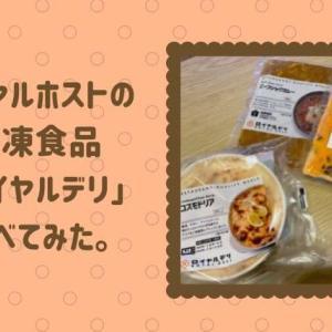 お家でロイホが楽しめる?ロイヤルホストの冷凍食品「ロイヤルデリ」を食べてみた。