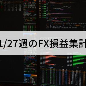 1/27週のFX損益集計