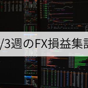 2/3週のFX損益集計