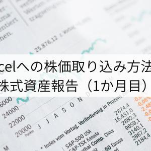 Excelへの株価取り込み方法と株式資産報告(1か月目)