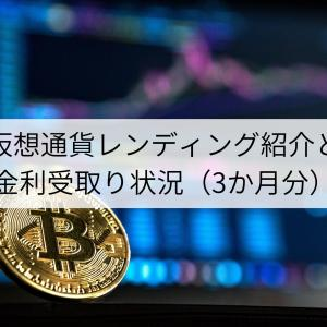 仮想通貨レンディング紹介と金利受取り状況(3か月分)