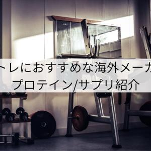 筋トレにおすすめな海外メーカー プロテイン/サプリ紹介