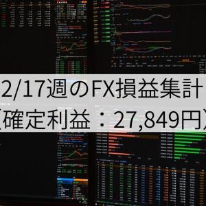 2/17週のFX損益集計(確定利益:27,849円)