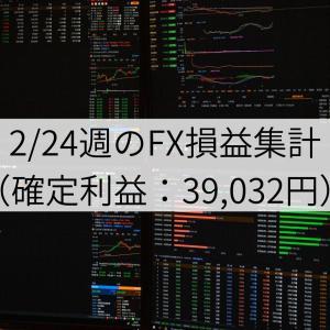 2/24週のFX損益集計(確定利益:39,032円)