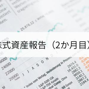 株式資産報告(2か月目)