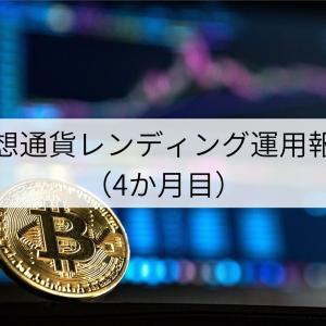 仮想通貨レンディング運用報告(4か月目)