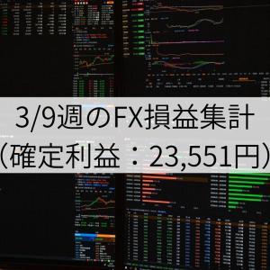 3/9週のFX損益集計(確定利益:23,551円)