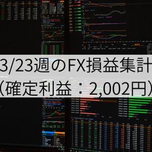 3/23週のFX損益集計(確定利益:2,002円)