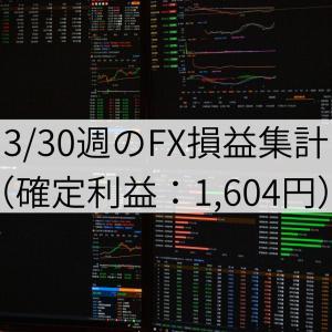 3/30週のFX損益集計(確定利益:1,604円)