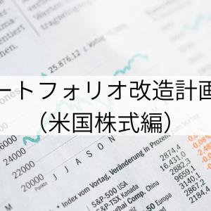 ポートフォリオ改造計画①(米国株式編)