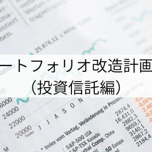 ポートフォリオ改造計画②(投資信託編)