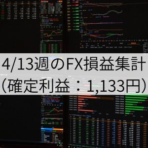 4/13週のFX損益集計(確定利益:1,133円)