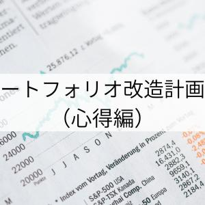 ポートフォリオ改造計画③(心得編)