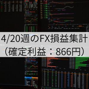 4/20週のFX損益集計(確定利益:866円)