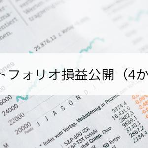 ポートフォリオ損益公開(4か月目)
