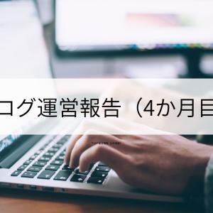 ブログ運営報告(4か月目)