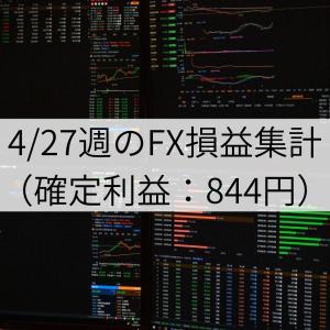 4/27週のFX損益集計(確定利益:844円)