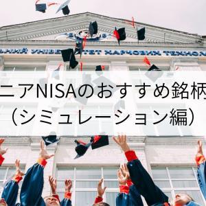 ジュニアNISAのおすすめ銘柄選び(シミュレーション編)