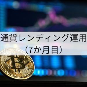 仮想通貨レンディング運用報告(7か月目)