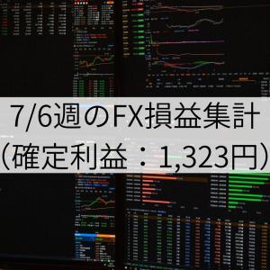 7/6週のFX損益集計(確定利益:1,323円)