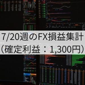 7/20週のFX損益集計(確定利益:1,300円)
