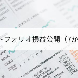 ポートフォリオ損益公開(7か月目)
