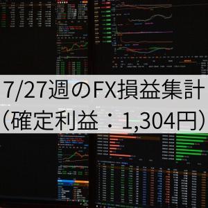 7/27週のFX損益集計(確定利益:1,304円)