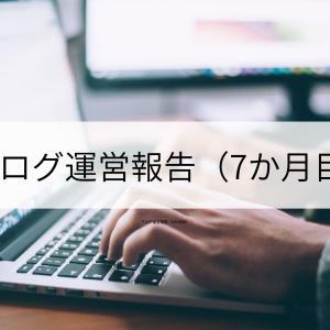 ブログ運営報告(7か月目)