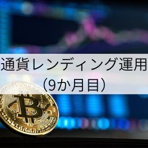 仮想通貨レンディング運用報告(9か月目)