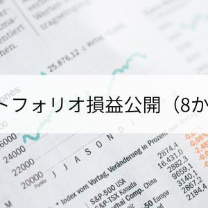 ポートフォリオ損益公開(8か月目)