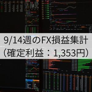9/14週のFX損益集計(確定利益:1,353円)