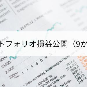 ポートフォリオ損益公開(9か月目)