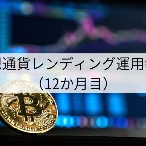 仮想通貨レンディング運用報告(12か月目)