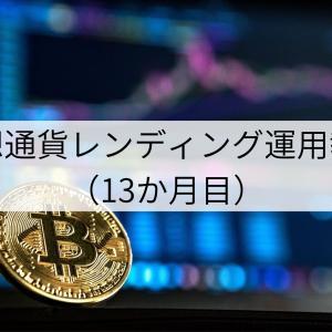仮想通貨レンディング運用報告(13か月目)