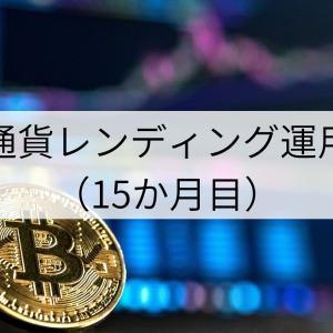 仮想通貨レンディング運用報告(15か月目)