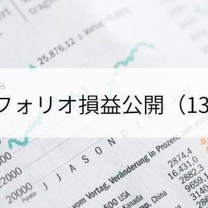 ポートフォリオ損益公開(13か月目)