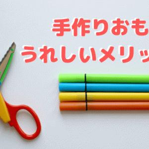 【一緒に作ろう】手作りおもちゃのうれしいメリット5つ【はさみが使えるようになったら】