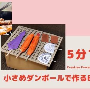 【5分で完成】小さめダンボールで作るBBQグリル【ままごとに!】