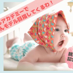 【記念受験もOK】テアトルアカデミーで赤ちゃんモデル目指してくるわ!