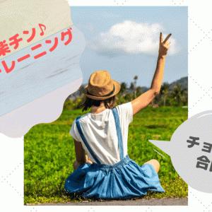 【チョキができたら始めよう】簡単、楽チン♪お箸トレーニング!