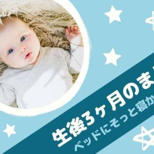 【ネントレ報告】生後3ヶ月のまとめ【ベッドにそっと寝かせるだけ】