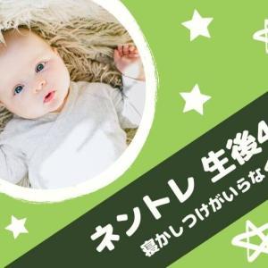 【ネントレ報告】生後4ヶ月のまとめ【寝かしつけがいらなくなった!】