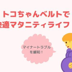 【妊娠初期からOK】トコちゃんベルトで快適マタニティライフ!