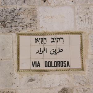 十字架の道をたどる・ヴィアドロローサ イスラエル旅行記 23
