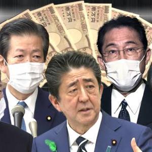 10万円は誰のために