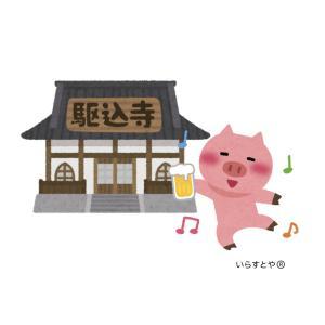 「越境飲み」〜新語・流行語大賞候補?