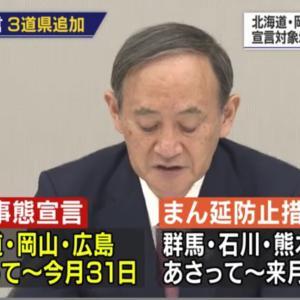 北海道・岡山・広島に緊急事態宣言