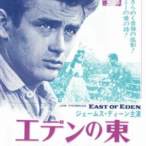 初めて観た「エデンの東」