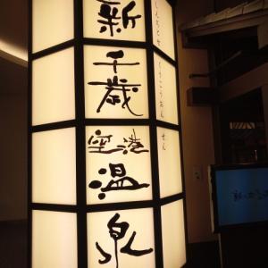 北海道千歳空港で温泉に入る。Enter a hot spring at Chitose Airport, Hokkaido.