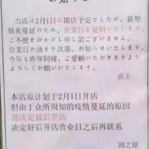 広東省東莞市日本料理 酒処まるのブランド力。 Dongguan City, Guangdong Province Japanese cuisine brewery Maru brand power.